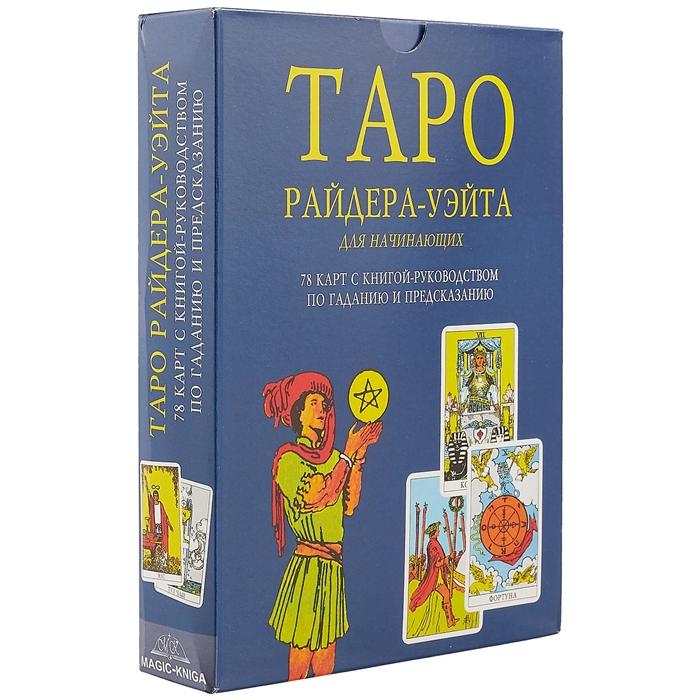 купить книгу таро для начинающих