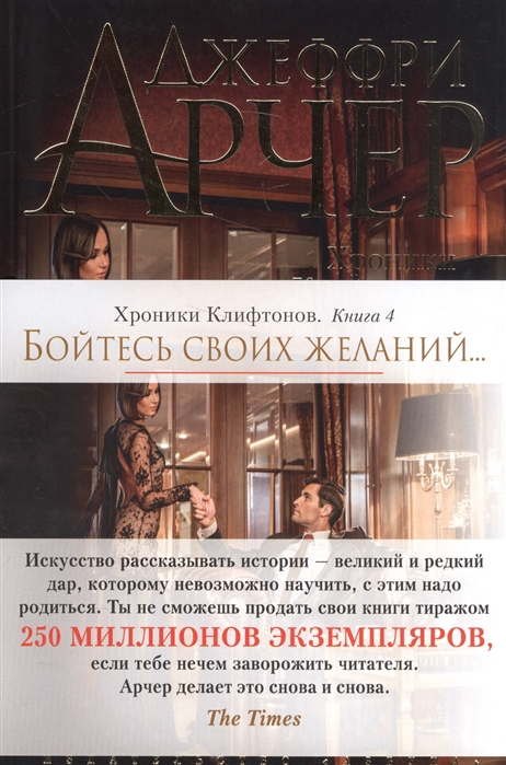 Арчер Дж. Хроники Клифтонов Книга 4 Бойтесь своих желаний