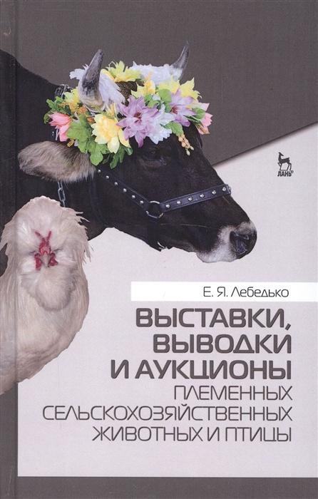 Лебедько Е. Выставки выводки и аукционы племенных сельскохозяйственных животных и птицы