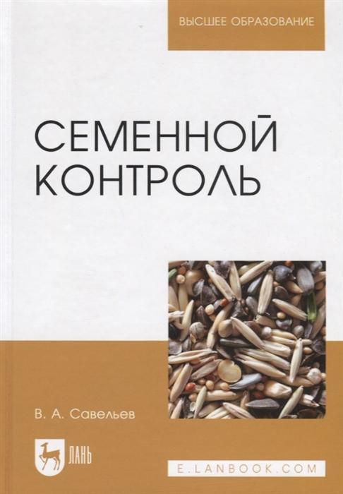 Савельев В. Семенной контроль