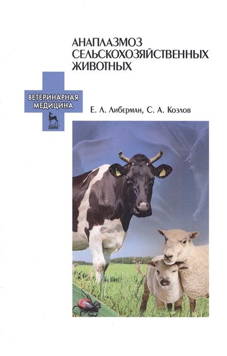 Фото - Либерман Е., Козлов С. Анаплазмоз сельскохозяйственных животных либерман е козлов с анаплазмоз сельскохозяйственных животных