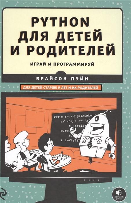 Купить Python для детей и родителей Играй и программируй, Издательство Э, Техника