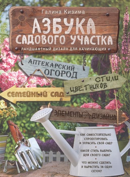 Кизима Г. Азбука садового участка Ландшафтный дизайн для начинающих