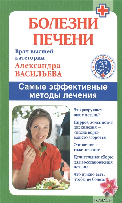 Васильева А. Болезни печени Самые эффективные методы лечения цены
