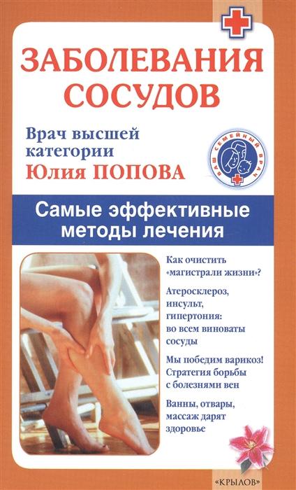 Попова Ю. Заболевания сосудов Самые эффективные методы лечения цены