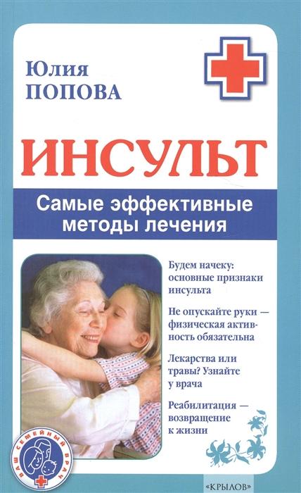 Попова Ю. Инсульт Самые эффективные методы лечения цены