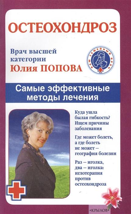 Попова Ю. Остеохондроз Самые эффективные методы лечения цены