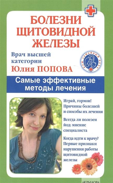 Попова Ю. Болезни щитовидной железы Самые эффективные методы лечения цены