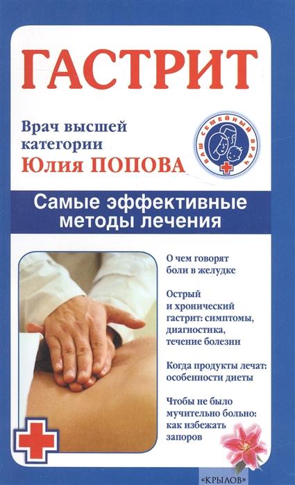 Попова Ю. Гастрит Самые эффективные методы лечения цены