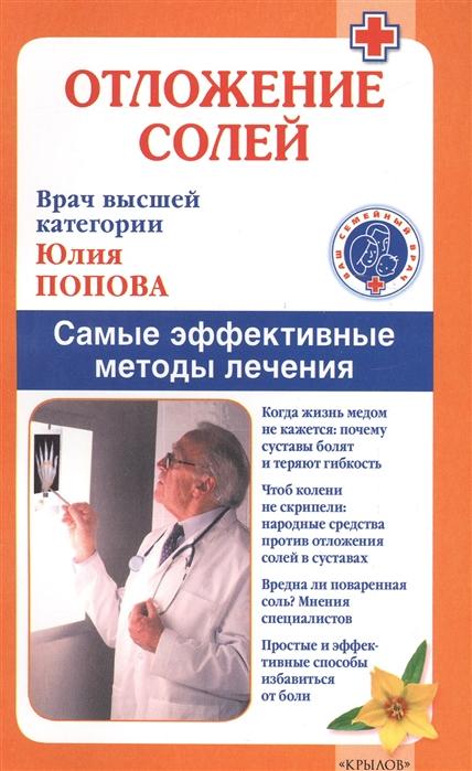 Попова Ю. Отложение солей Самые эффективные методы лечения цены