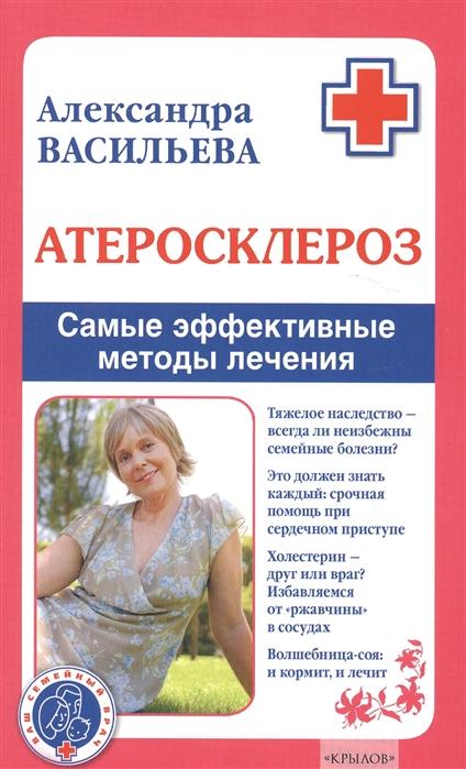 купить Васильева А. Атеросклероз Самые эффективные методы лечения