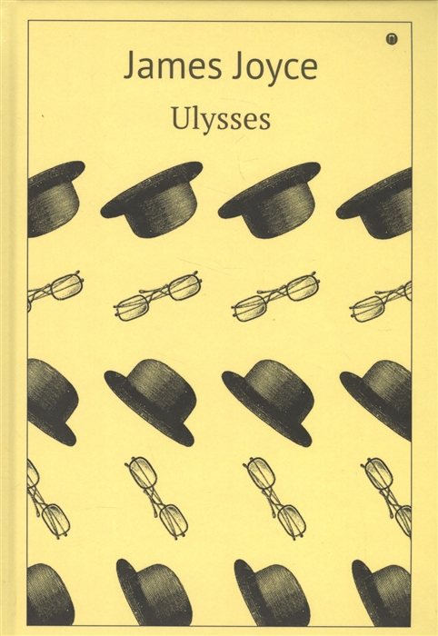 Joyce J. Ulysses цена 2017