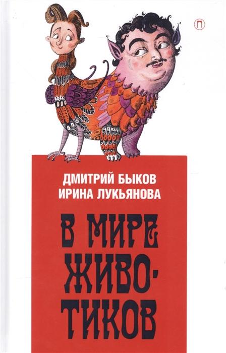 Быков Д., Лукьянова И. В мире животиков