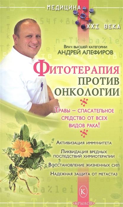 Алефиров А. Фитотерапия против онкологии алефиров а фитотерапия заболеваний щитовидной железы