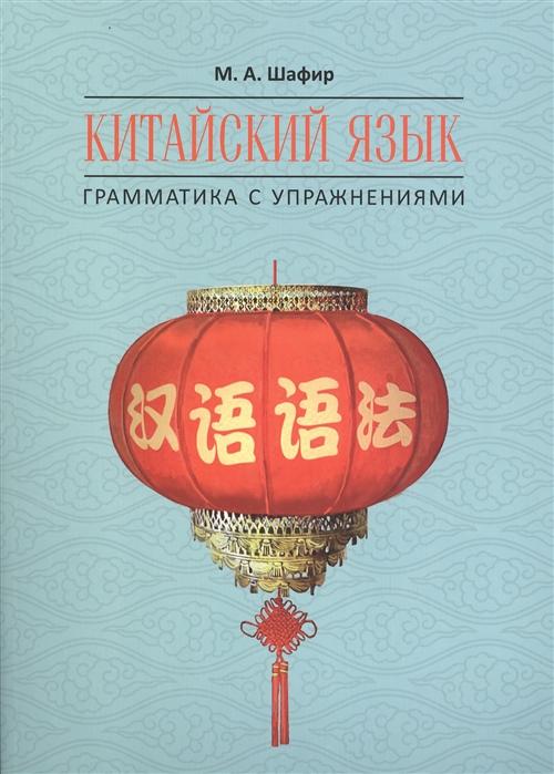 Шафир М. Китайский язык Грамматика с упражнениями