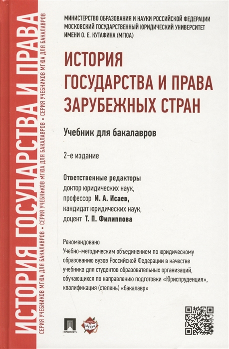Исаев И., Филиппова Т. (ред.) История государства и права зарубежных стран Учебник для бакалавров недорого