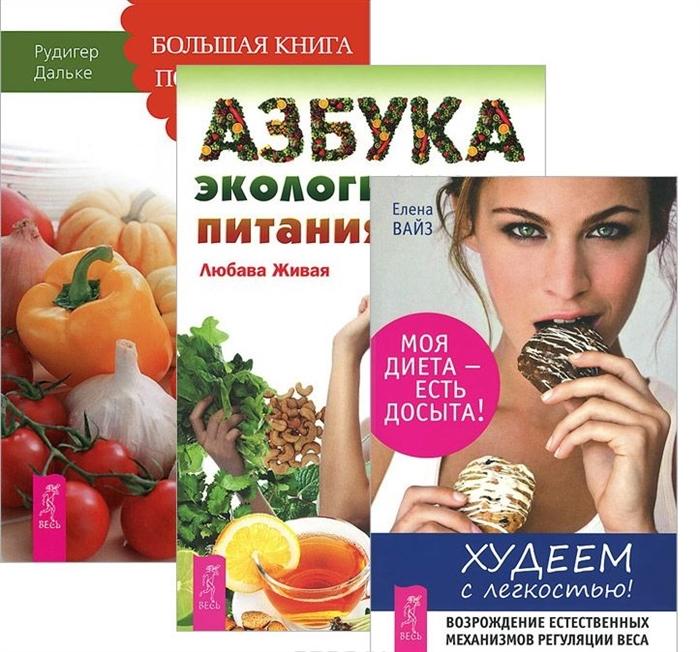 Худеем с легкостью Большая книга постничества Азбука экологичного питания комплект из 3 книг