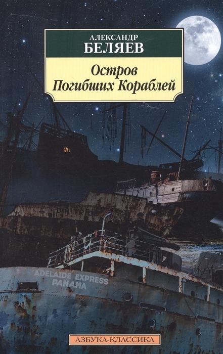 Беляев А. Остров Погибших Кораблей цены онлайн
