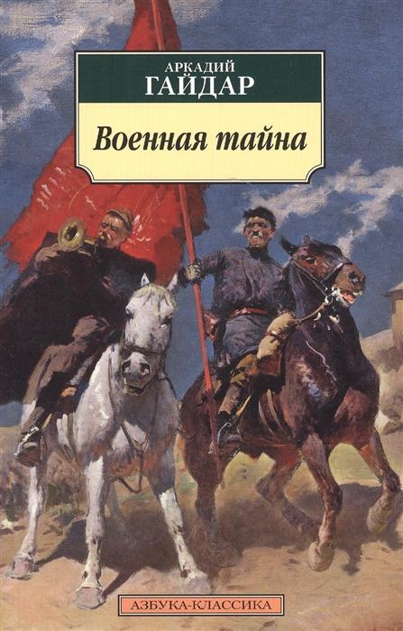 Гайдар А. Военная тайна гайдар а клятва тимура киносценарий рассказы
