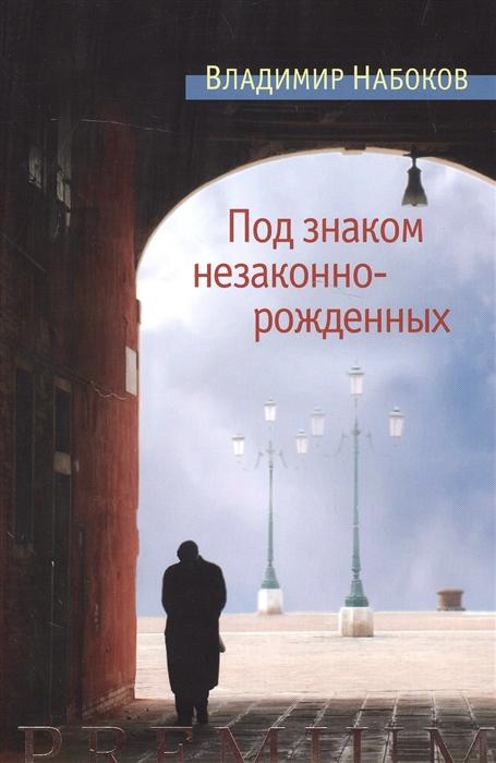 Набоков В. Под знаком незаконнорожденных татьяна нильсен под знаком радуги