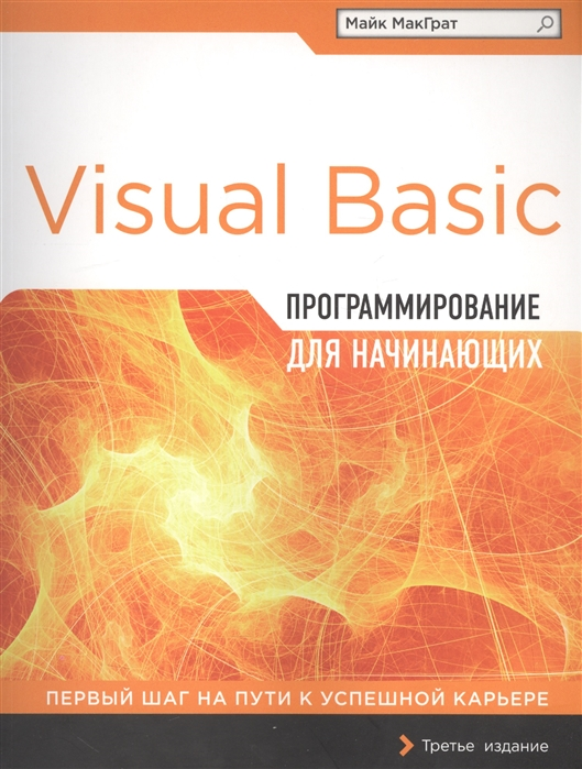 МакГрат М. Visual Basic цены