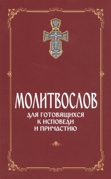 цены Пономарев В. (ред.) Молитвослов для готовящихся к Исповеди и Причастию