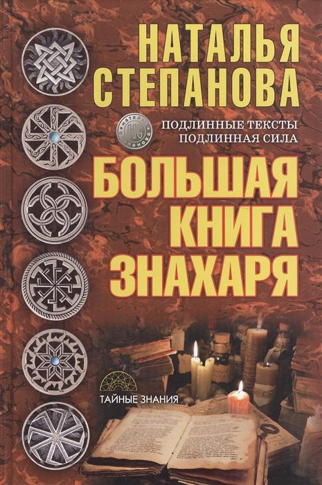 Степанова Н. Большая книга знахаря цены