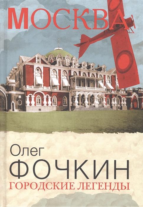 Фочкин О. Городские легенды