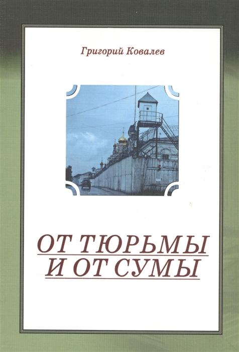 Ковалев Г. От тюрьмы и от сумы
