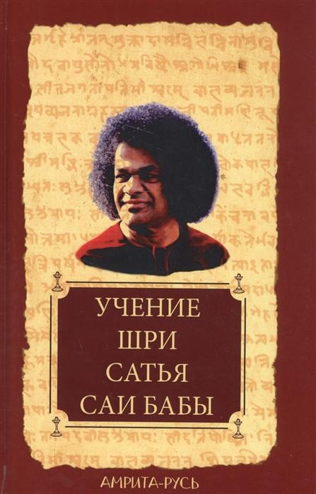Бхагаван Шри Сатья Саи Баба Учение Шри Сатья Саи Бабы цена и фото