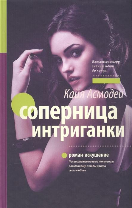 Асмодей К. Соперница интриганки уэттерли шэрон нежная соперница роман