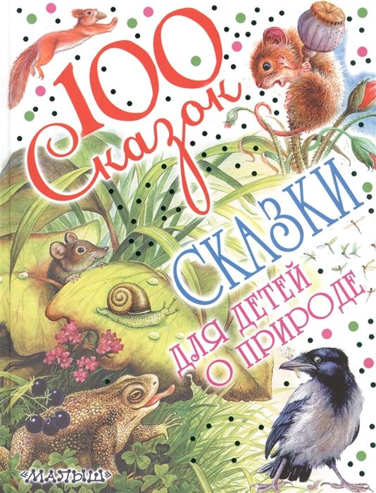 Паустовский К., Бианки В., Пришвин М. и др. Сказки для детей о природе