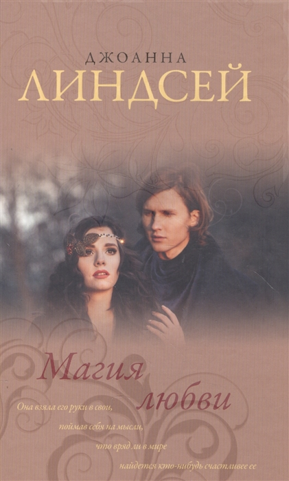 Линдсей Дж. Магия любви цена и фото