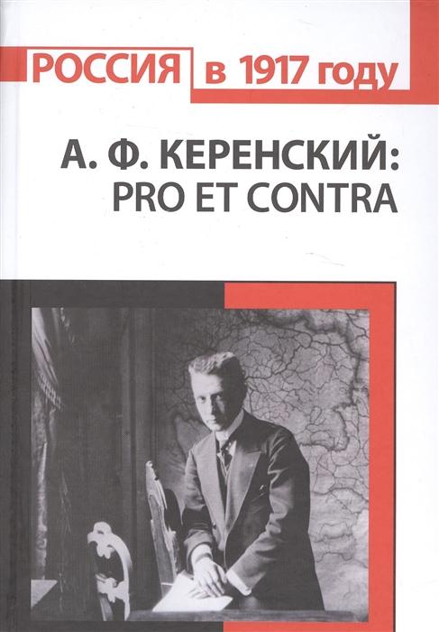 А Ф Керенский pro et contra