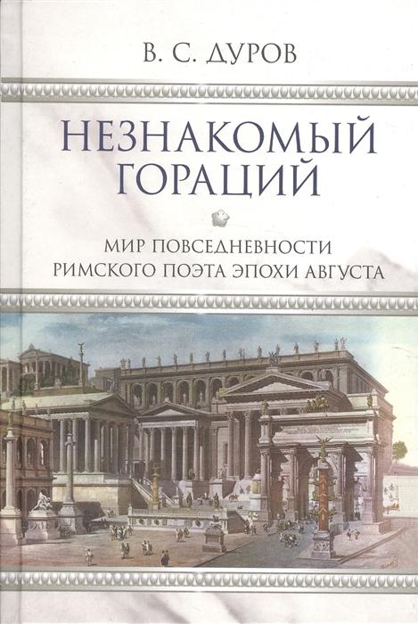 Незнакомый Гораций Мир повседневности римского поэта эпохи Августа