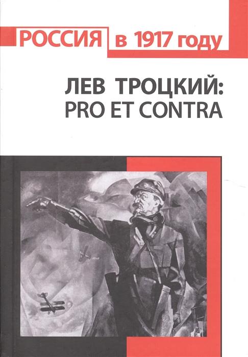 Лев Троцкий pro et contra