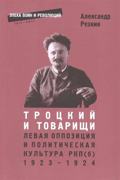 Троцкий и товарищи Левая оппозиция и политическая культура РПК б 1923-1924