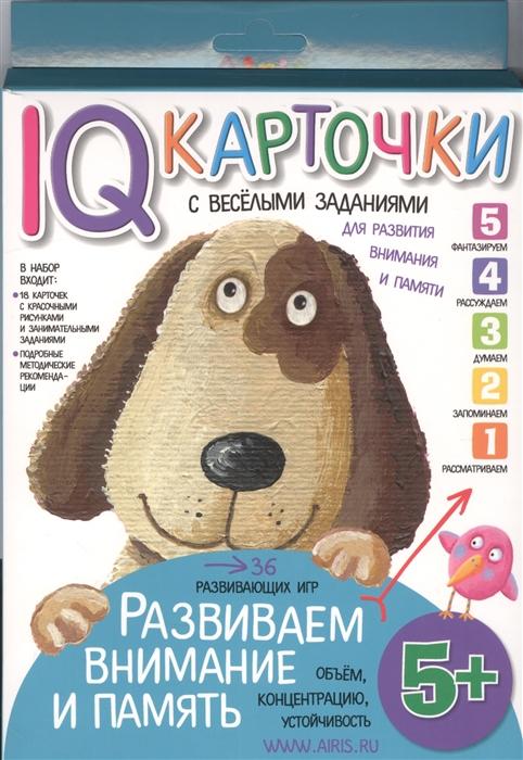IQ карточки с веселыми заданиями для развития внимания и памяти 36 игр 18 карточек 5 iq карточки с веселыми заданиями развиваем воображение и речь 3 года