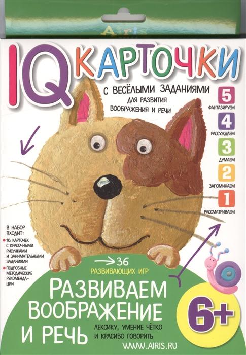 IQ карточки с веселыми заданиями для развития воображения и речи 36 игр 18 карточек 6 iq карточки с веселыми заданиями развиваем воображение и речь 3 года