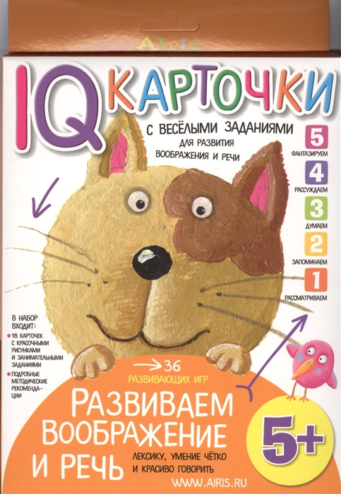 IQ карточки с веселыми заданиями для развития воображения и речи 36 игр 18 карточек 5 iq карточки с веселыми заданиями развиваем воображение и речь 3 года