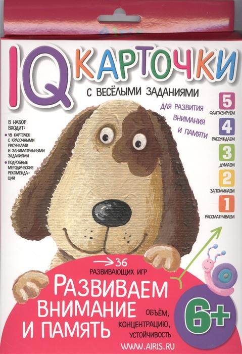 IQ карточки с веселыми заданиями для развития внимания и памяти 36 игр 18 карточек 6 iq карточки с веселыми заданиями развиваем воображение и речь 3 года