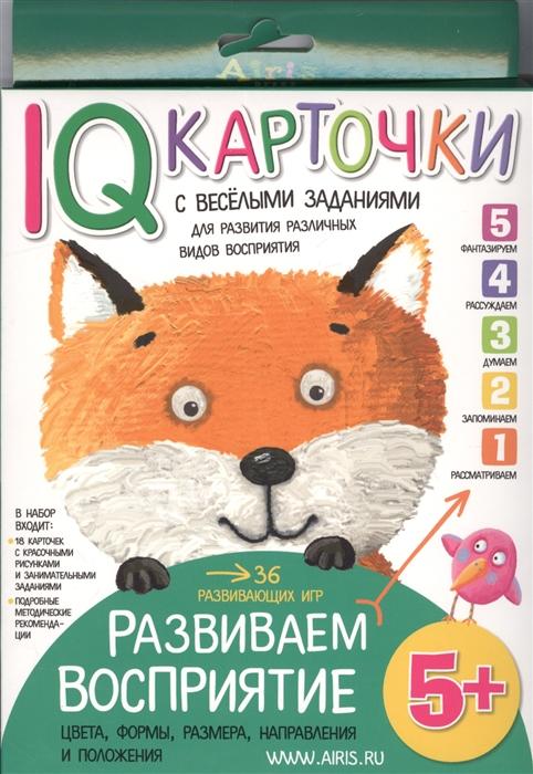 IQ карточки с веселыми заданиями для развития различных видов восприятия 36 игр 18 карточек 5 iq карточки с веселыми заданиями развиваем воображение и речь 3 года