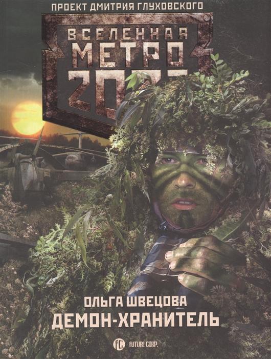 Швецова О. Метро 2033 Демон-хранитель недорого