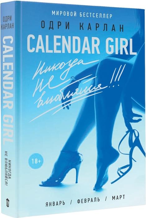 Карлан О. Calendar girl Никогда не влюбляйся