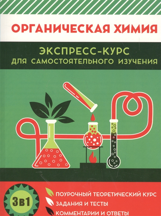 цена Шевчук М., Михаленок С. Органическая химия Экспресс-курс для самостоятельного изучения онлайн в 2017 году