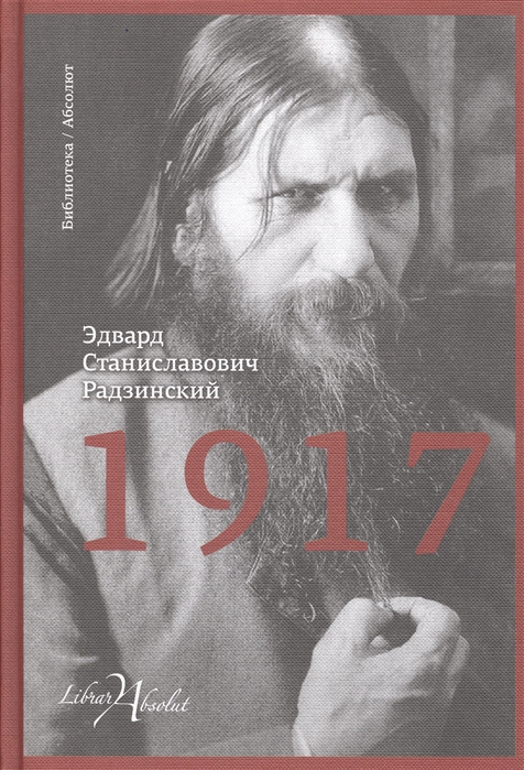 Радзинский Э. 1917 радзинский э история династии романовых