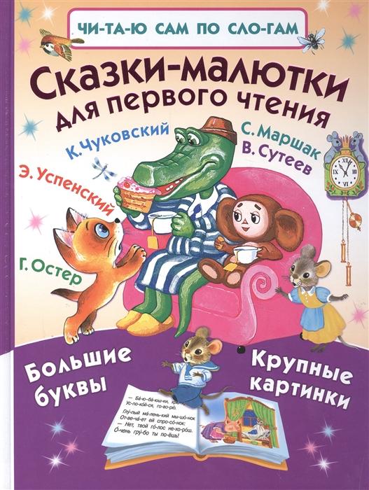 Сутеев В., Остер Г., Успенский Э. Сказки-малютки для первого чтения в г сутеев сказки