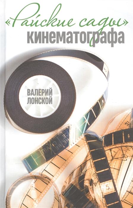 Лонской В. Райские сады кинематографа