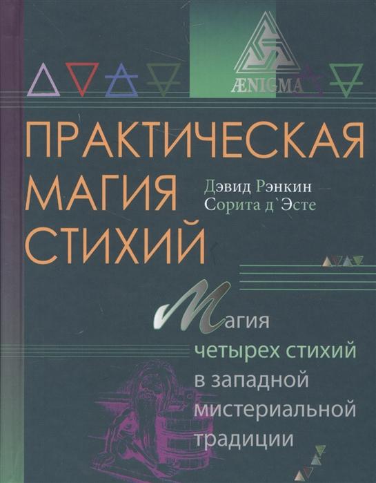 Рэнкин Д., Эсте С. Практическая магия стихий Магия четырех стихий в западной мистериальной традиции цена