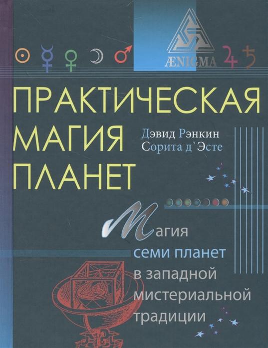 Рэнкин Д., Эсте С. Практическая магия планет Магия семи планет в западной мистериальной традиции